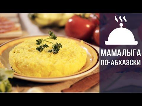 Мамалыга рецепт классический пошаговый рецепт с фото