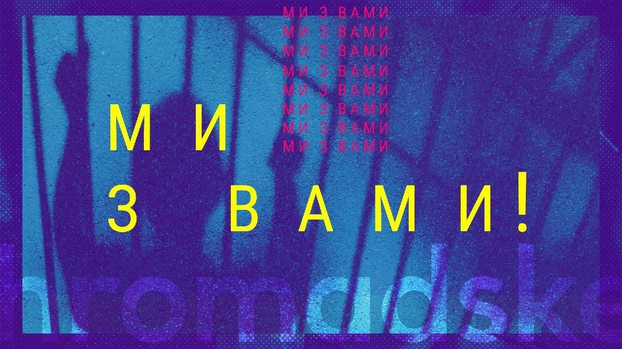 МИ З ВАМИ: Благодійний концерт Громадського