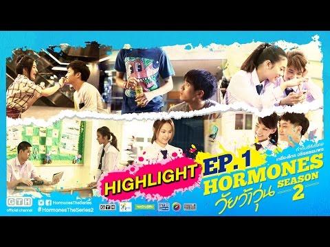 Hormones วัยว้าวุ่น Season 2 EP1 รักกรุ้มกริ่ม Highlight