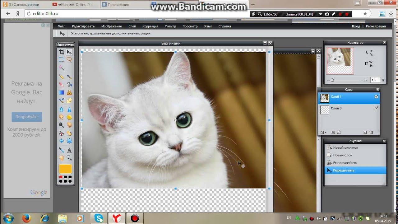 Как сделать фото png формат