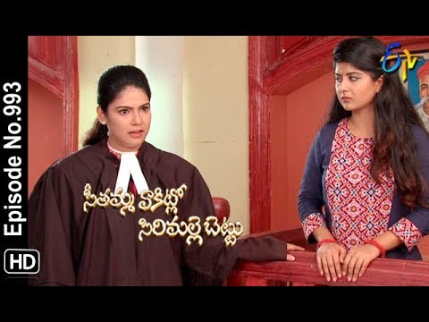 Seethamma Vakitlo Sirimalle Chettu | 7th November 2018 | Full Episode No 993 | ETV Telugu
