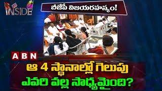 Reasons Behind BJP Winning 4 Seats In Telangana | Inside | ABN Telugu
