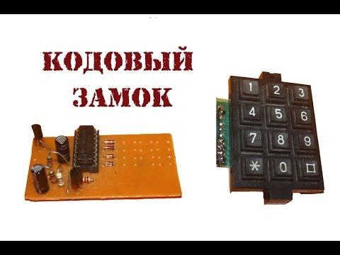 Как сделать кодовый замок своими руками 64