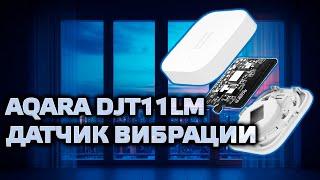 Датчик вибрации Aqara для умного дома Xiaomi