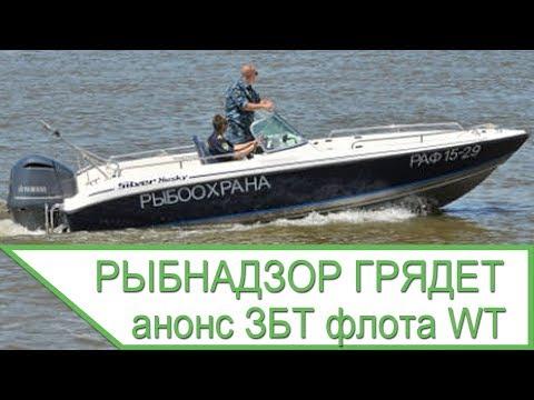 СЛАВА РЫБНАДЗОРУ - анонс ЗБТ флота War Thunder