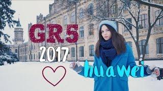 HUAWEI GR5 2017: В ТРЕНДЕ ЦИФРОВОГО БОКЕ