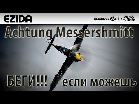 Messerschmitt Bf.109 F-4 Супермены vs Люфтвафмен | War Thunder