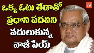 Former PM Atal Bihari Vajpayee Lost No-Confidence Motion by One Vote | #AtalBihariVajpayee
