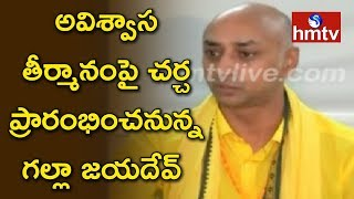 TDP MP Galla Jayadev To Start Discussion On No Confidence Motion In Parliament  | hmtv