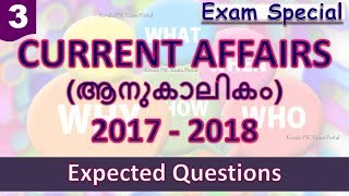 KERALA PSC|| SSC|| RRB|| IMPORTANT CURRENT AFFAIRS 2017- 2018|| Kerala PSC Exam Portal