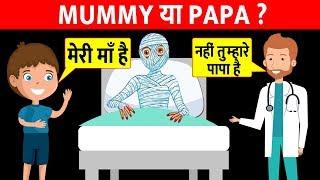 8 मजेदार जासूसी और हिंदी पहेलियाँ  l Hindi Paheliyan l Hindi Riddles l Kitty ki Paheli