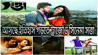 সেন্সর পেল শাকিব খানের ট্রাজেডি সিনেমা Swatta | Shakib khan latest bangla news | paoli dam