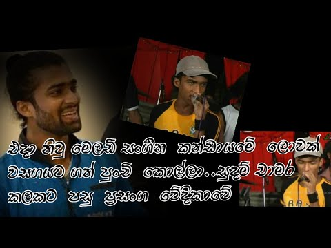 Sudam Chamara Aba Mal Renuwak Suwada Malaka video