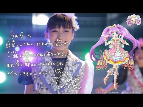 i☆Ris×テレビアニメ「アイドルタイムプリパラ」スペシャルムービー (03月20日 20:15 / 23 users)