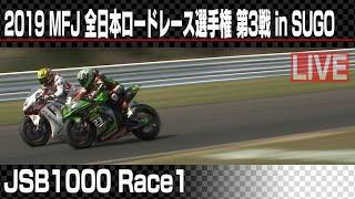 2019 Rd.3 スポーツランドSUGO JSB1000 決勝レース1