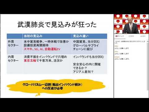 【株式投資】 山田勉SQセミナー#96 2020/2/14