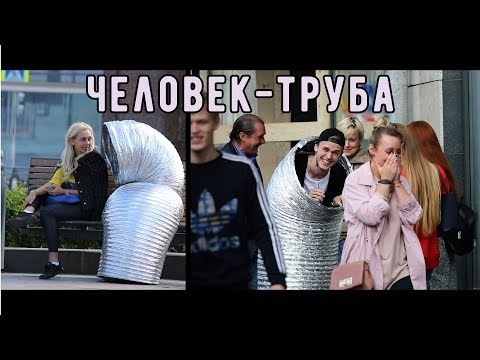 Человек-Труба  ПРАНК ПИКАП РОЗЫГРЫШ