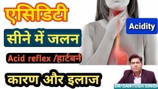 Acidity Cause Symptoms and Treatment | एसिडिटी | सीने में जलन का इलाज | Heartburn Treatment | GERD