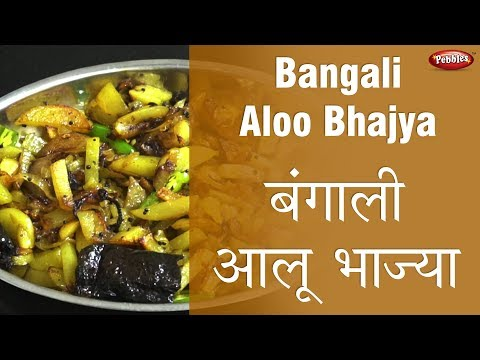 Bengali Aloo Bhajya | Pebbles Recipe | Delicious Bengali Recipe | Indian Cooking Videos In Hindi