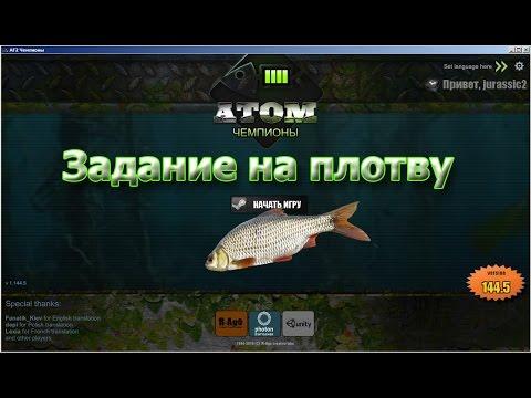 атомная рыбалка форум