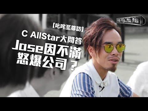 【叱咤至尊訪】C AllStar大問答 Jase因不滿怒爆公司?