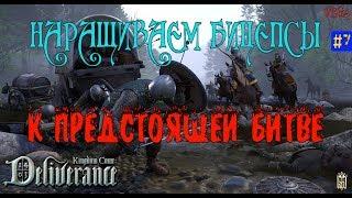 ПОДНИМАЕМ СКИЛЛ! ИЩЕМ БРОНЮ! #7 Kingdom Come: Deliverance RPG ACTION РПГ ЭКШН ПРОХОЖДЕНИЕ