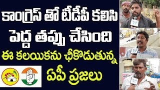 కాంగ్రెస్ తో టీడీపీ కలిసి పెద్దతప్పు చేసింది - Vijayawada Public Talk On Telangana Election Results - netivaarthalu.com