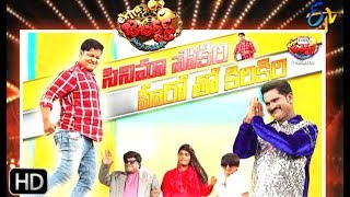Extra Jabardasth| 19th July 2019 | Full Episode | ETV Telugu