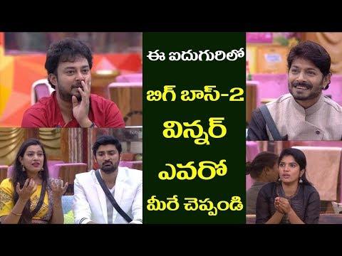 Bigg Boss Season 2 Telugu Winner | Kaushal, Geetha Madhuri, Tanish , Samrat | Film Jalsa