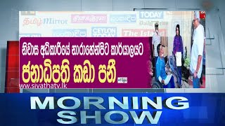 Siyatha Morning Show | 24.09.2020