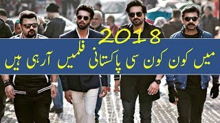 List of Pakistani films of 2018 |  List of Pakistani movies 2018 | urdu pen papers