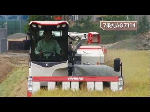 YANMAR コンバイン AG7114 AG6114 紹介映像
