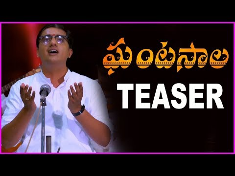Ghantasala Movie Teaser | Krishna Chaitanya | New Telugu Movie 2018