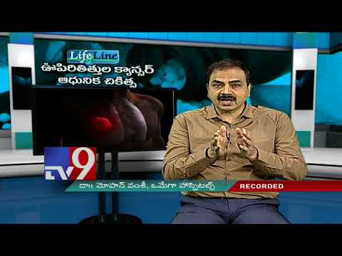 Lung Cancer : Modern treatment || Life line - TV9