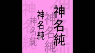 神名純がJUJUさんの{明日がくるなら}を切々と歌いあげました。