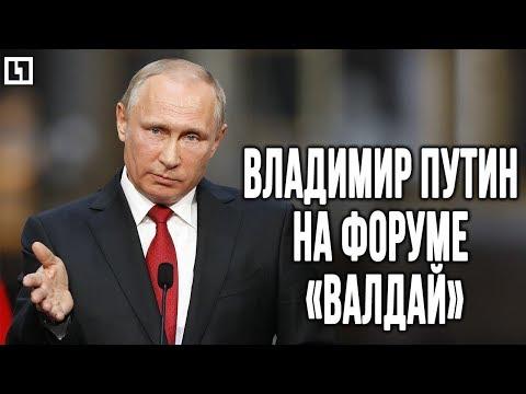 Владимир Путин на форуме «Валдай». Лучшее