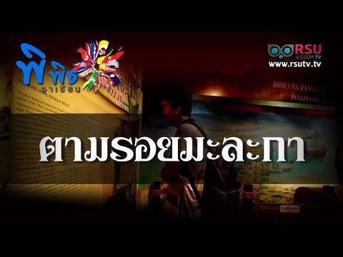 พิพิธอาเซียน : ปีนัง-มะละกา สองเมืองท่าควรค่ามรดกโลก ตอน.. ตามรอยมะละกา (ประเทศมาเลเซีย)