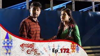 Kunwari Bohu   Full Ep 172   25th Apr 2019   Odia Serial – TarangTV