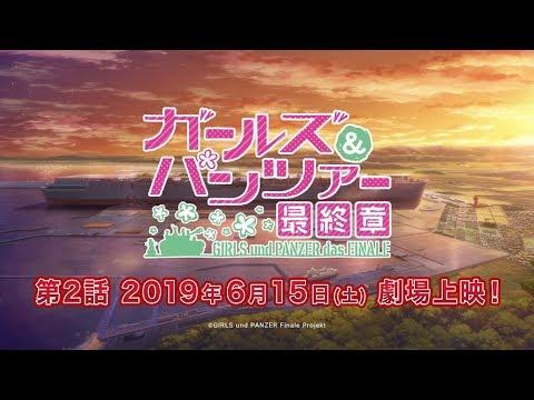 『ガールズ&パンツァー 最終章』第2話 特報第2弾(30秒) - YouTube (11月22日 07:15 / 24 users)
