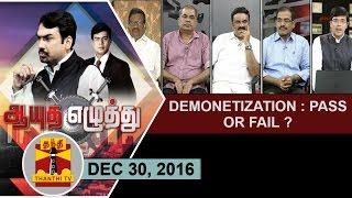 (30/12/2016)Ayutha Ezhuthu | Demonetization : Pass or Fail..? | Thanthi TV