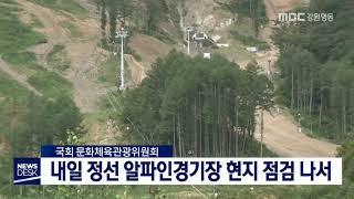 국회 문체위, 정선 알파인 현지 점검 나서