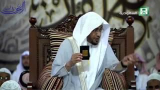 فضائل بعض سور وآيات القرآن الكريم - الشيخ صالح المغامسي