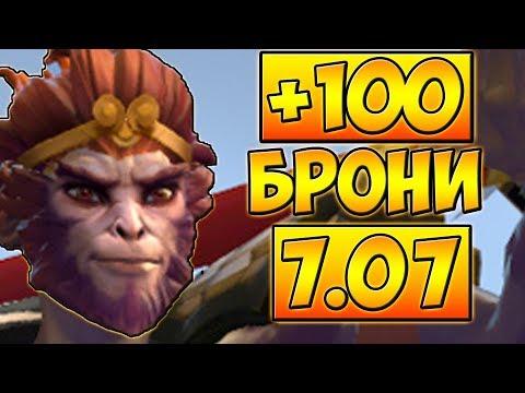 +100 БРОНИ ПОД УЛЬТОМ НА 25 УРОВНЕ! МАНКИ КИНГ 7.07 ДОТА █ MONKEY KING 7.07 DOTA 2