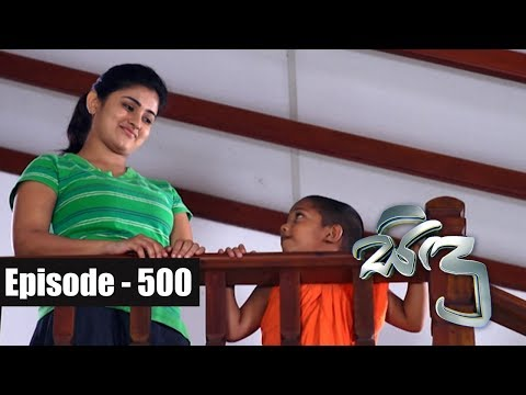 Sidu | Episode 500 06th July 2018
