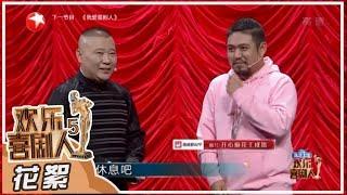 【花絮】《欢乐喜剧人5》王成思一改常态 能否战胜陈汉典【东方卫视官方高清】