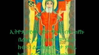 Deacon Tewodros Yosef - Ethiopiawi Tsadik (Ethiopian Orthodox Tewahedo Church Mezmur)