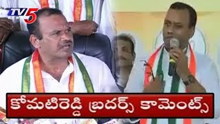 Komatireddy Brothers Shocking Comments On TPCC Committees