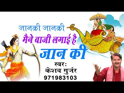 Janki Janki Maine Bazi Lagai Hai Jaan Ki || Latest Devotional Song 2017 || Keshav Gurjar