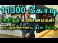 படித்த கொள்ளை கும்பலின் வரலாறு | Truth Behind 11300 Crores | History of Nirav Modi | Tamil Pokkisham MP3
