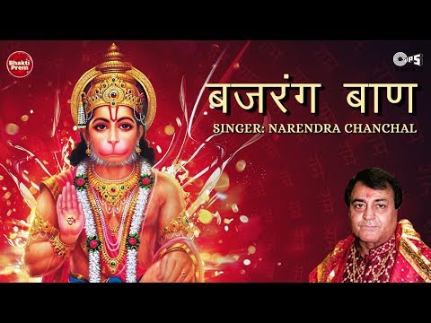Bajrang Baan By Narendra Chanchal - Hanumanji Mantra video